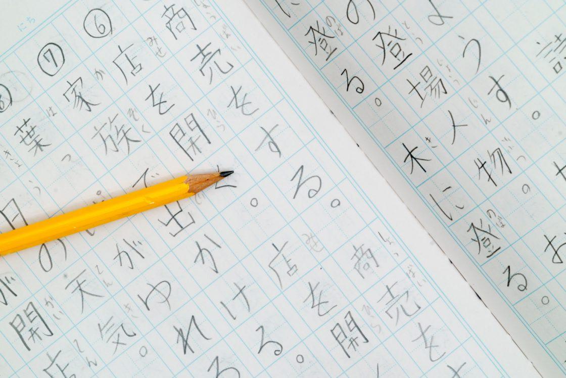 Spoken Japanese and Written Japanese
